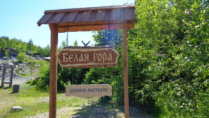 Белая гора. Центр мастеров обработки мрамора